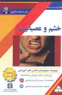 كتاب-گويا-صوتي-خشم-و-عصبانيت