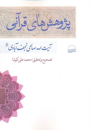 پژوهش-های-قرآنی