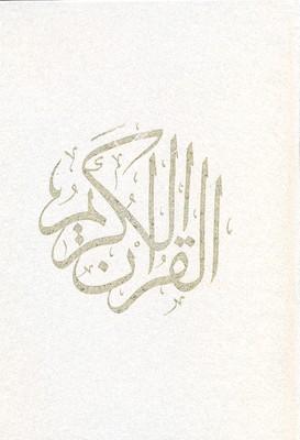 قرآن-1-