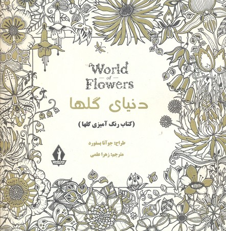 رنگ-آميزي-بزرگ-سال-دنياي-گلها