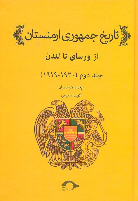 تاريخ-جمهوري-ارمنستان-جلد-دوم