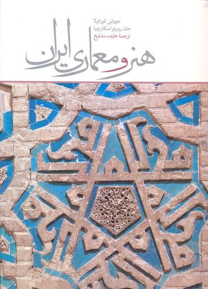 هنر-و-معماري-ايران