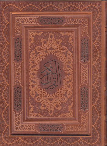 قرآن-همراه-با-آلبوم-بله-برون