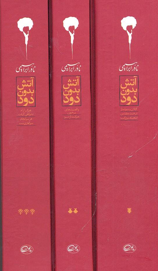 آتش-بدون-دود-3جلدي