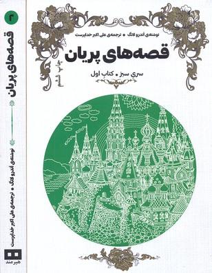 قصه-هاي-پريان-سبز
