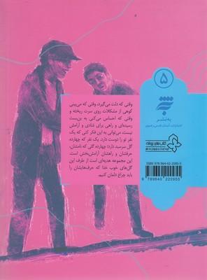 تصویر يك نفر تورا دوست دارد 5-امام حسين ع