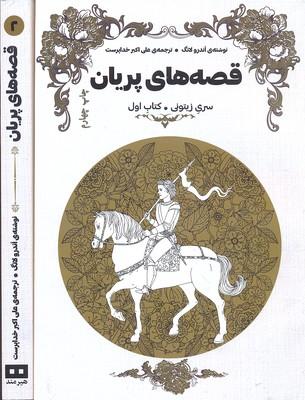 قصه-هاي-پريان-زيتوني-2-جلدي
