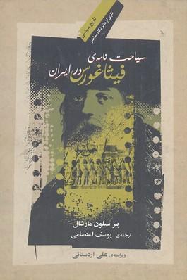 سياحت-نامه-فيثاغورس-در-ايران