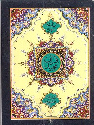 قرآن-11-سوره
