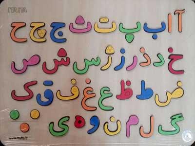پازل-چوبي-الفباي-فارسي