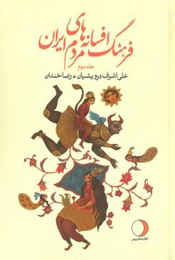 فرهنگ-افسانه-هاي-مردم-ايران-3