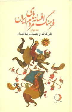 فرهنگ-افسانه-هاي-مردم-ايران-4