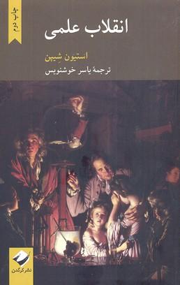 انقلاب-علمي