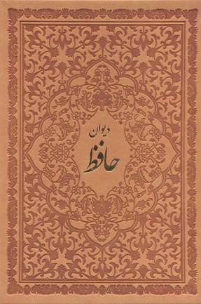 ديوان-حافظ