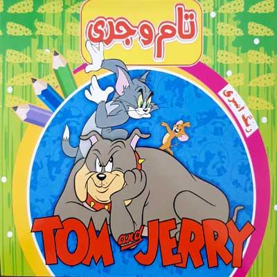 رنگ-آميزي-تام-و-جري