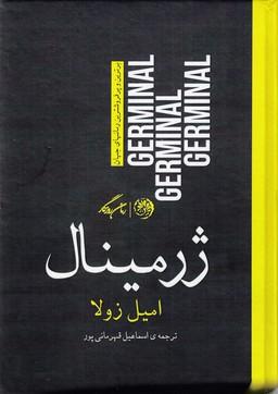 ژرمينال