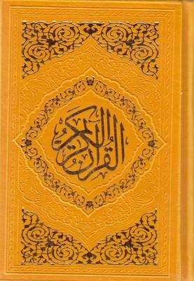 قرآن-رنگي