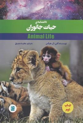 دانشنامه-حيات-جانوران