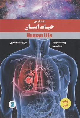 دانشنامه-حيات-انسان