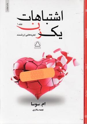 اشتباهات-يك-زن-2جلدي