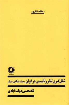 شكل-گيري-تئاتر-رئاليستي-در-ايران-و-چند-مقاله-ديگر