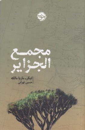 مجمع-الجزاير