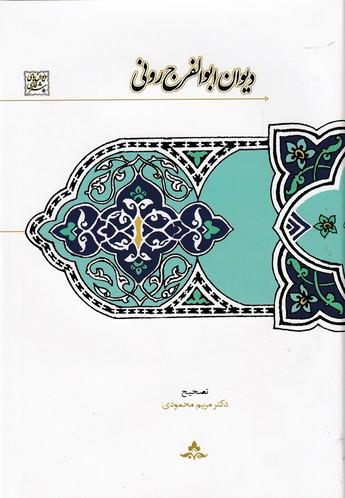 ديوان-ابوالفرج-روني