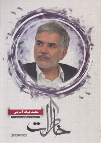 خاطرات-محمد-جواد-آسايش