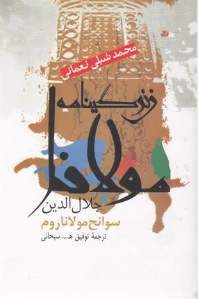 زندگينامه-مولانا-جلال-الدين