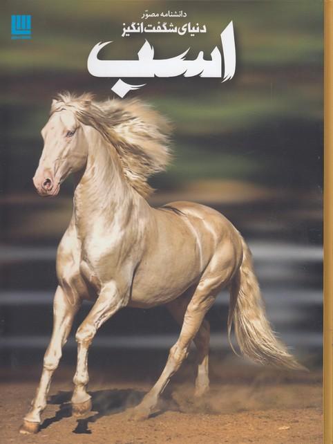 دانشنامه-مصور-دنياي-شگفت-انگيز-اسب