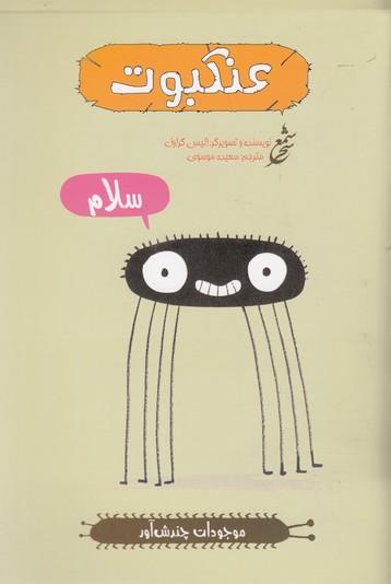 موجودات-چندش-آور-عنكبوت