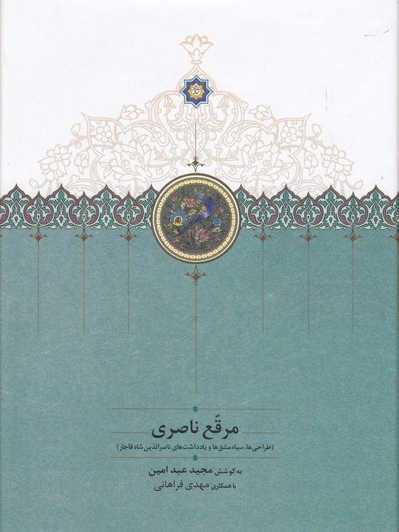 مرقع-ناصري
