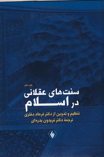 سنت-هاي-عقلاني-در-اسلام-