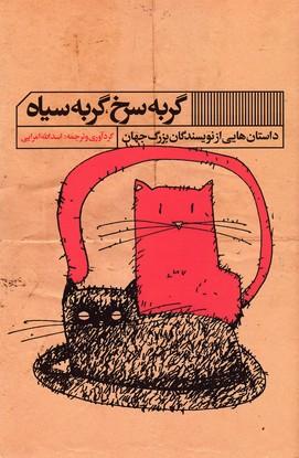 گربه سرخ گربه سياه