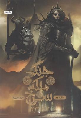 جنگ-ملكه-سرخ-3--چرخ-اشايم