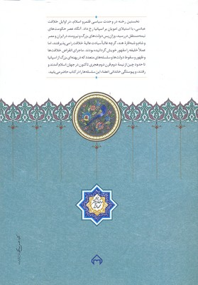 تصویر دولت ها و سلسله هاي اسلامي حاكم بر قلمرو اسلام