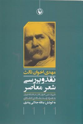 مهدي-اخوان-ثالث-نقد-و-بررسي-شعر-معاصر