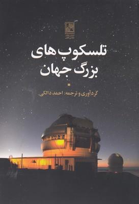 تلسكوپ-هاي-بزرگ-جهان