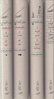 تصویر خواب  آشفته نفت-4جلدي-قابدار