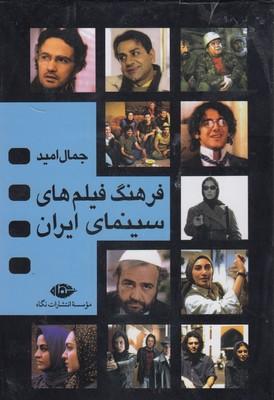 تصویر فرهنگ فيلم هاي سينماي ايران