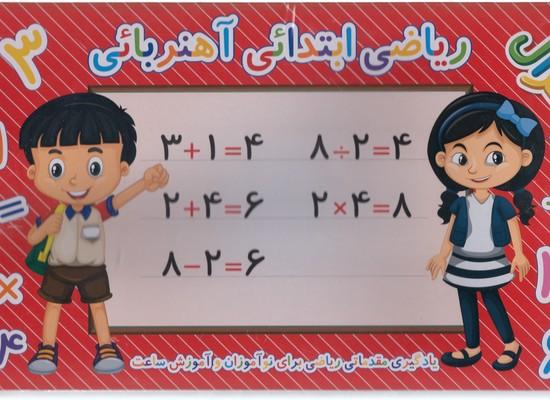 آموزش-رياضي-دوره-ابتدائي-آهنربايي-وايت-بردي-قرمز