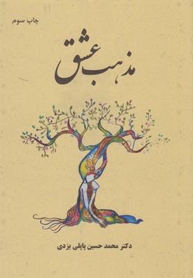 مذهب-عشق