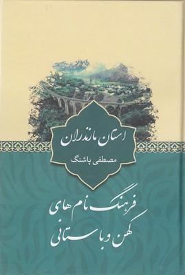 فرهنگ-نام-هاي-كهن-استان-مازندران