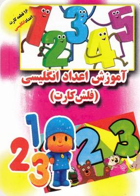 فلش-كارت-آموزش-اعداد-انگليسي