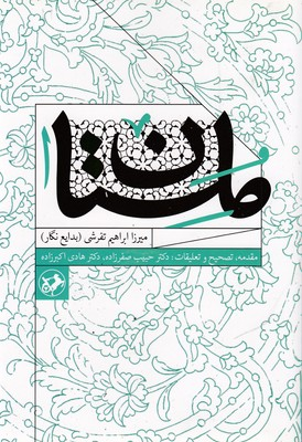 ملستان-ميرزا-ابراهيم-تفرشي