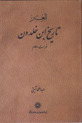 تصویر العبر- تاريخ  ابن خلدون - 7جلدي