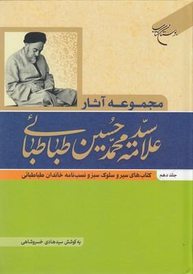 مجموعه-آثار--علامه-سيد-محمد-حسين-طباطبايي10