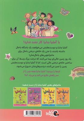 تصویر آمليا بدليا5-باشگاه درختي مي سازد