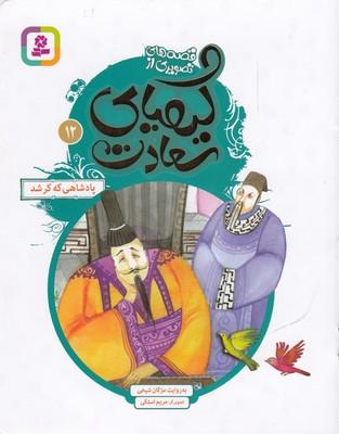 قصه-هاي-تصويري-ازكيمياي-سعادت12-پادشاهي-كه-كر-شد