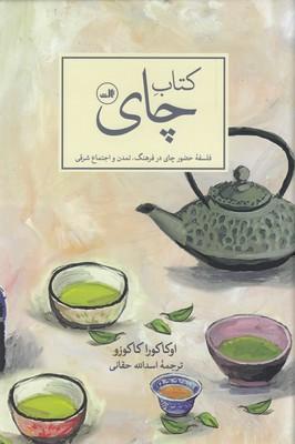 كتاب-چاي